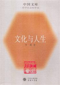 文化与人生--中国文库. 哲学社会科学类
