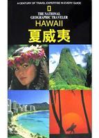 夏威夷-美����家地理�W��旅行家系列