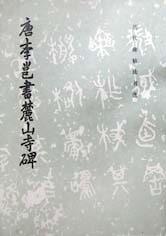 唐李邕书麓山寺碑