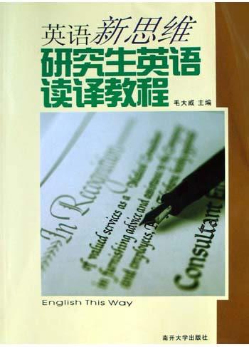 研究生英语读译教程