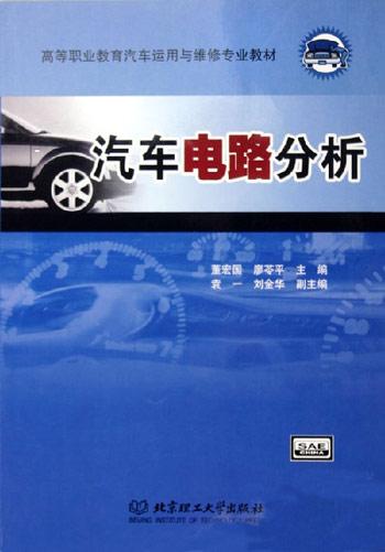 汽车电路分析图片