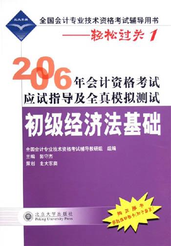 2019年经济法应试指南_2011年 经济法应试指南