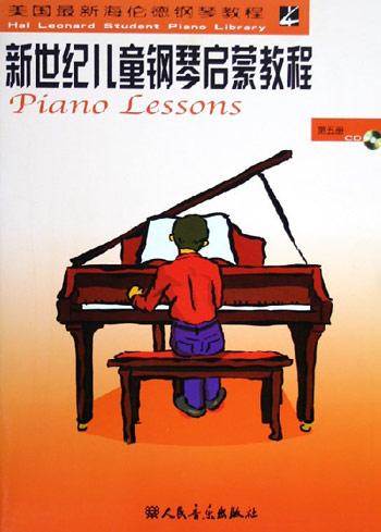 新世纪儿童钢琴启蒙教程 第五册(含cd)图片