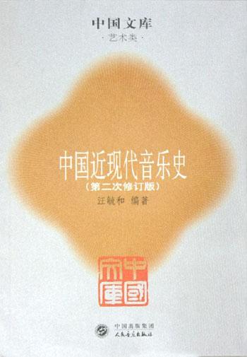 中国近现代音乐史(第二次修订版):中国文库.艺术类