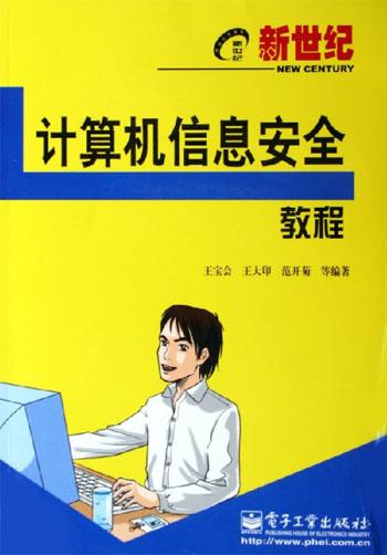 新世纪计算机信息安全教程