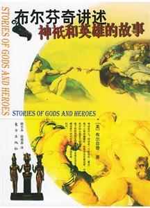 布尔芬奇讲述神祗和英雄的故事