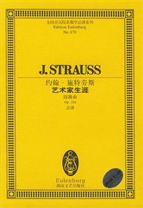 约翰・施特劳斯 艺术家生涯 圆舞曲Op.316