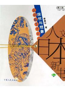 现象与想象:民间故事的日本人