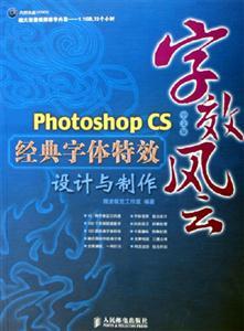字效特效:PhotoshopCS中文版经典字体机械设风云v特效学期末考试题图片