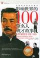 影响世界的100位名人成才故事:中国卷