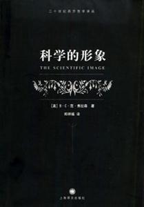 二十世纪西方哲学译丛-科学的形象