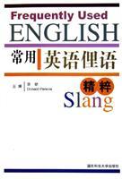 常用英语俚语精粹