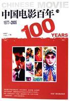 中国电影百年。1977-2005