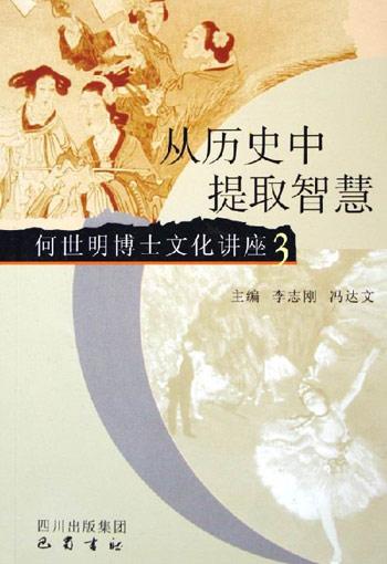 从历史中提取智慧-何世明博士文化讲座