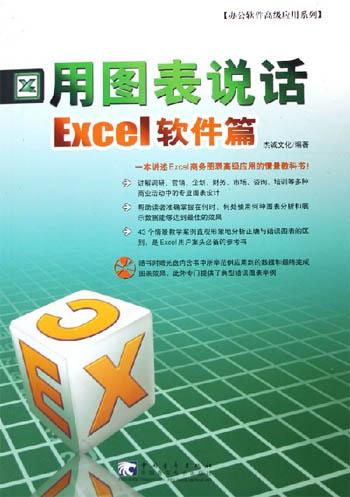 用图表说话·Excel软件篇