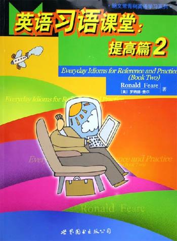 英语习语课堂:提高篇2