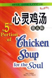 心灵鸡汤。第5辑