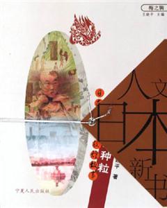 唐土的种粒:日本传衍的敦煌故事