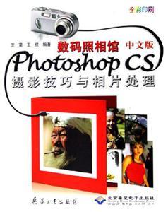 数码照相馆中文版PhotoshopCS摄影技巧与相片处理(配2CD)