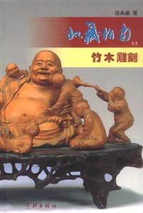 收藏指南:竹木雕刻