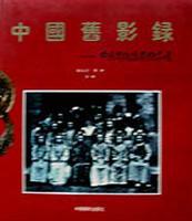 中国旧影录
