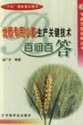 优质专用小麦生产关键技术百问百答