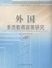 外国素质教育政策研究