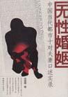 無性婚姻:中國當代都市十對夫妻口述實錄