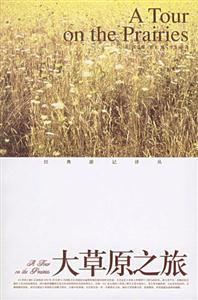 大草原之旅