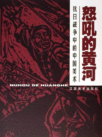 怒吼的黄河:抗日战争中的中国美术