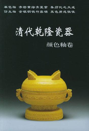 清代乾隆瓷器(颜色釉卷)