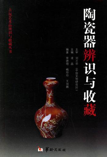 陶瓷辨识与收藏