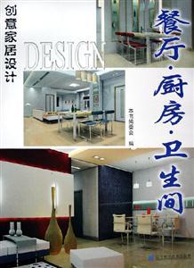 创意家居设计:餐厅・厨房・卫生间