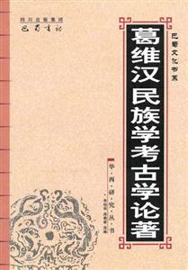 葛维汉民族学考古学论著