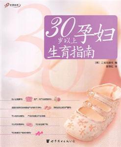 30岁以上孕妇生育指南