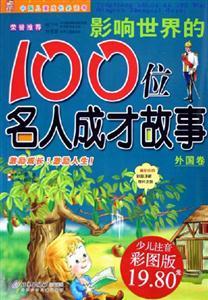 影响世界的100位名人成才故事-外国卷