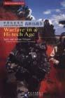 中青新世纪英语阅读文库:科技热点系列--高科技战争