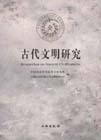 古代文明研究(第一辑)