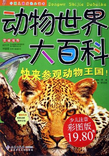动物世界大百科图片/大图欣赏