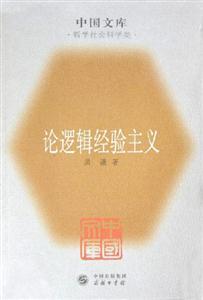论逻辑经验主义--中国文库. 哲学社会科学类