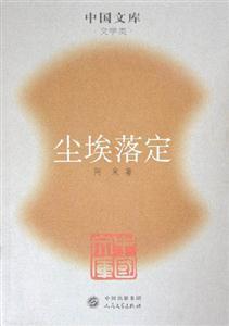 尘埃落定--中国文库.文学类