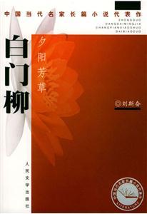 白门柳(共3部)