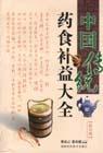 中国传统药食补益大全