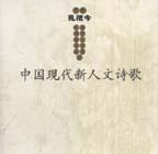 中国现代新人文诗歌