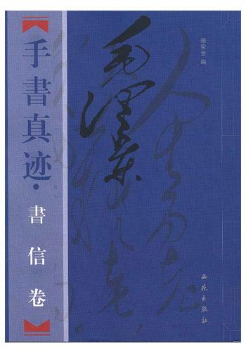 毛泽东手书真迹:书信卷