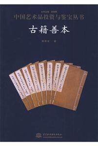 古籍善本(中国艺术品投资与鉴宝丛书)