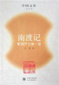 野葫芦引全二卷--东藏记.南渡记