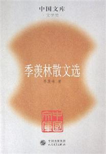季羡林散文选--中国文库.文学类