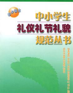 中小学生礼仪礼节礼貌规范丛书.初中版
