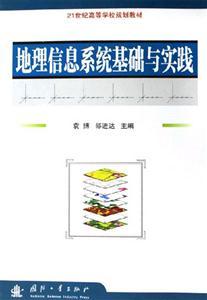 地理信息系统基础与实践
